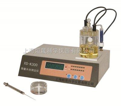 XS-k300型 微量水分测定仪